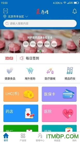 采药网 v1.21 官方安卓版0