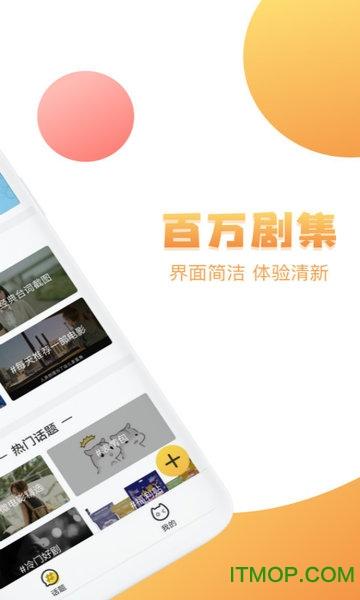 日剧屋手机版 v1.0.0 安卓版3