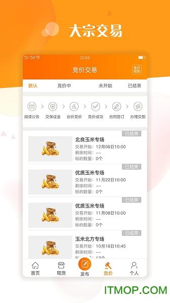 粮达网手机版 v1.1.1 安卓版1