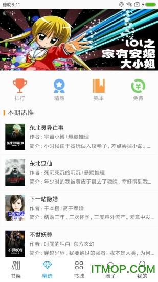 乐读文学手机版 v1.1 安卓版1