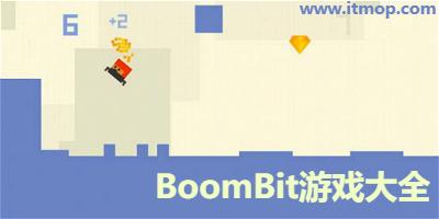 boombittengbo9885大全_boombit公司tengbo9885下载_boombit系列小tengbo9885