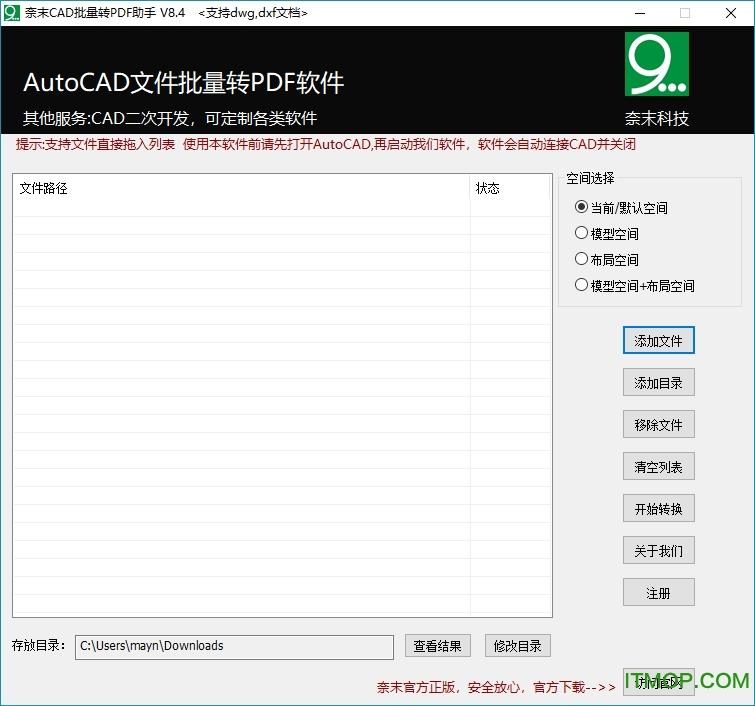 奈末CAD批量转PDF助手 v8.4 官方免费版 0