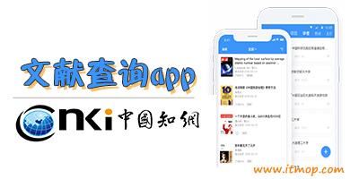 文献app
