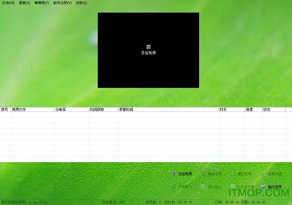 DV视频时间码嵌入大师 v12.70.0 官方版 0