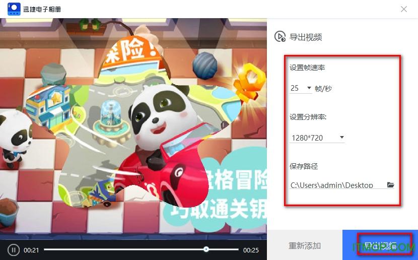 迅捷电子相册腾博会官网