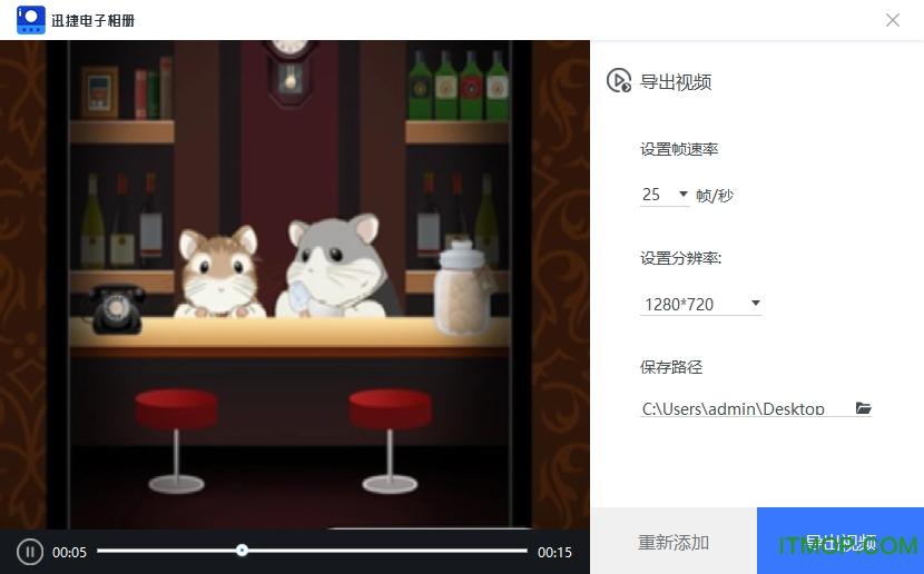迅捷电子相册制作 v1.0 龙8国际娱乐long8.cc 0