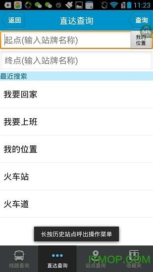安庆公交掌上客户端 v2.1.5 安卓版 1