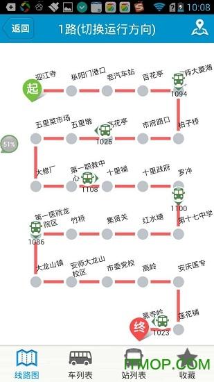 安庆公交掌上客户端 v2.1.5 安卓版 2