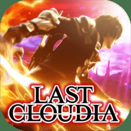 ���Ŀ��͵������(Last Gloudia)