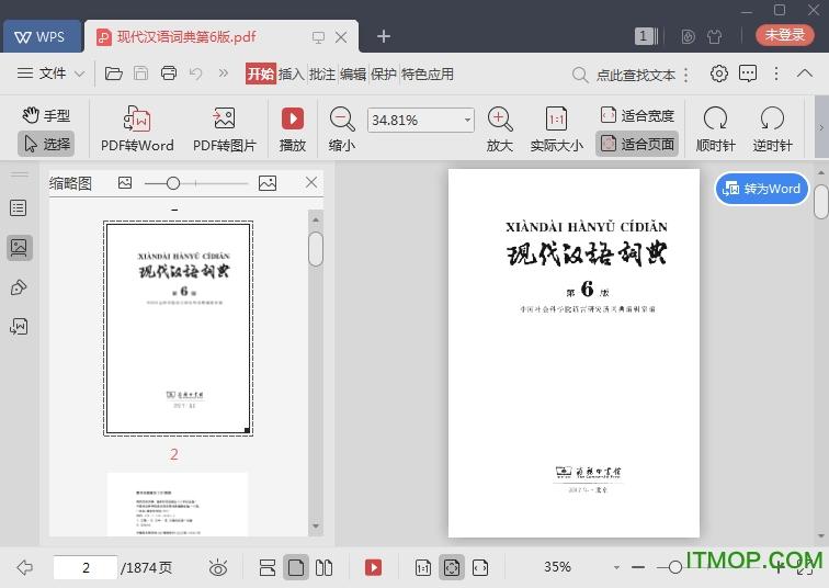 现代汉语词典第六版完整版 高清龙8娱乐平台 0