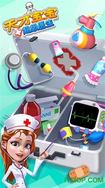 天才宝宝超级医生 v1.0.2 安卓版 3