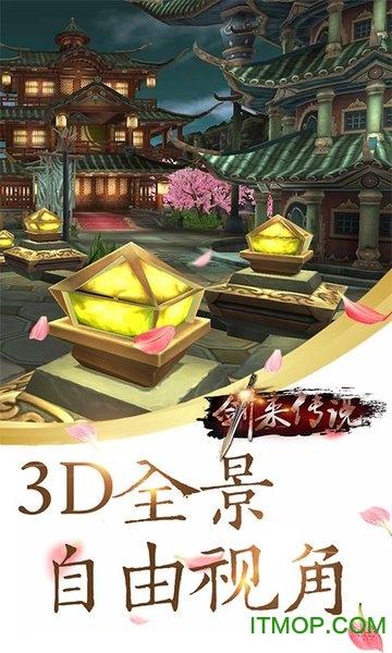 抖音剑来传说手游 v1.2.7 腾博会诚信为本版 2