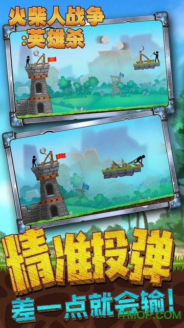 火柴人战争英雄杀 v1.0.1 腾博会诚信为本版 2