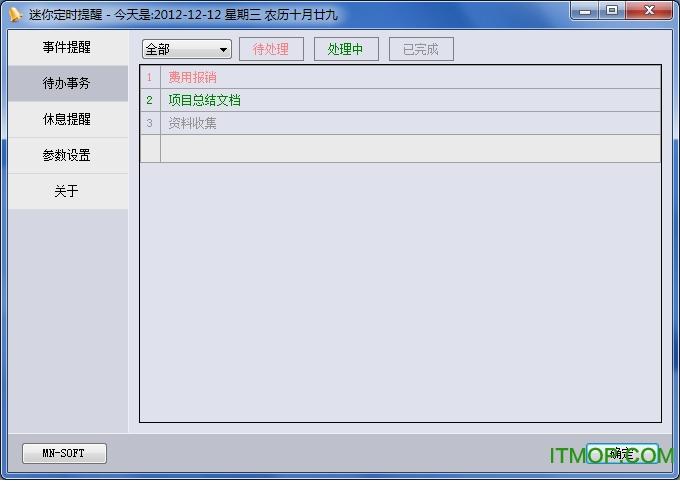 迷你定时提醒 v4.1.1.433 绿色版 0