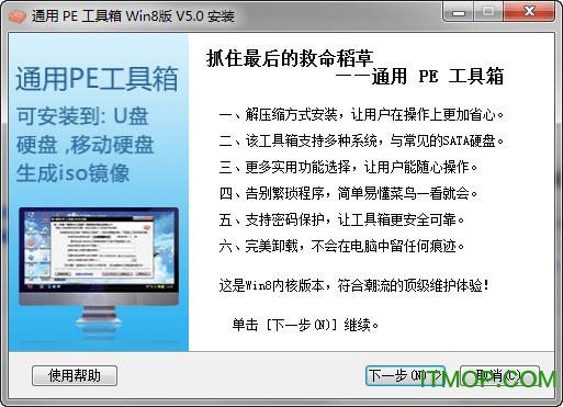 通用pe工具箱win8版 v5.0 最新纯净版 0