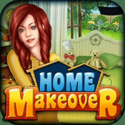 隐藏物品家庭主妇(Home Makeover)