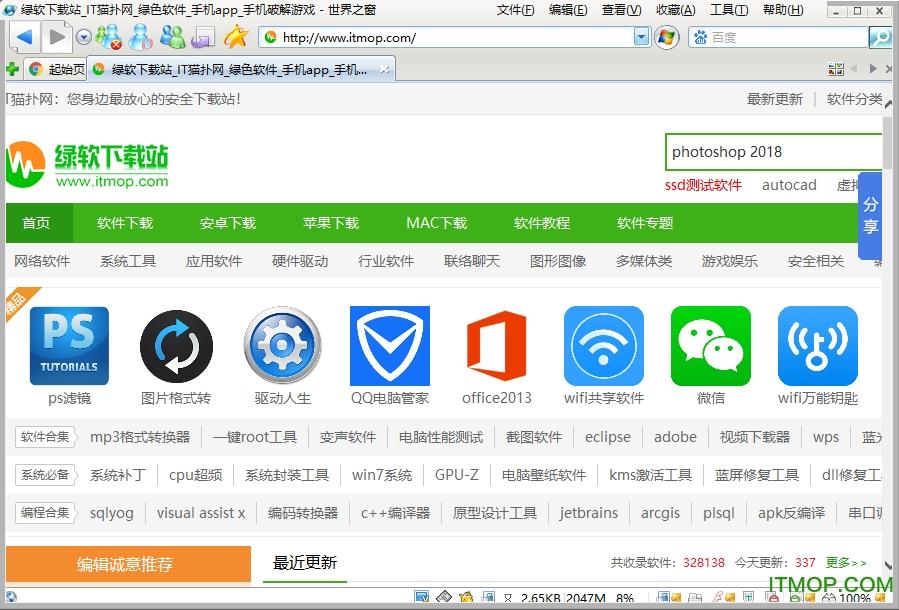 世界之窗2.4绿色版下载
