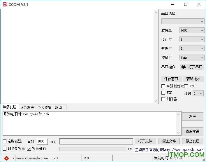 XCOM(串口调试工具) v2.1 龙8娱乐平台 0