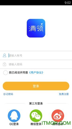 清领(青少年领导力学习平台) v1.0.0 安卓版 0