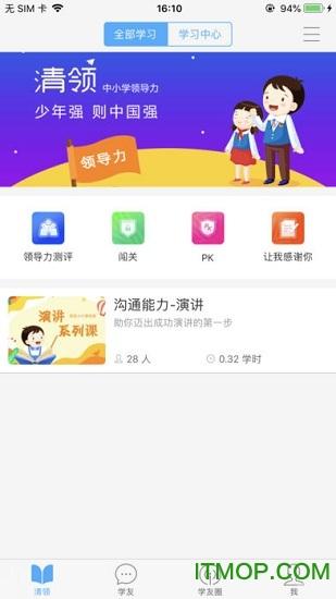 清领app下载