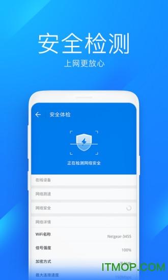 WiFi万能钥匙国际版app