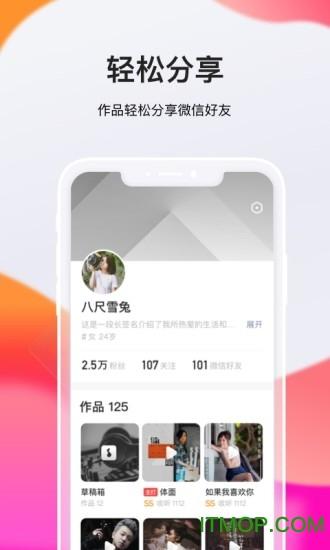 全民K歌极速版苹果版 v7.1.1 iPhone版 0
