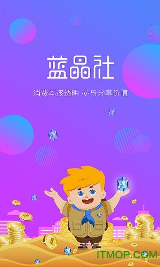 蓝晶社电商 v1.0.5 安卓版 0