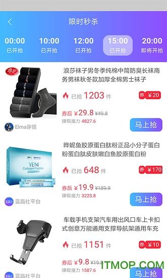 蓝晶社电商 v1.0.5 安卓版 1