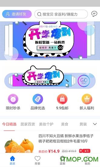 蓝晶社电商 v1.0.5 安卓版 2