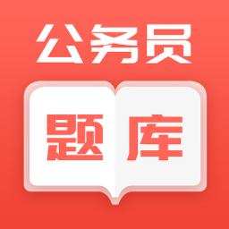 联大公务员题库app