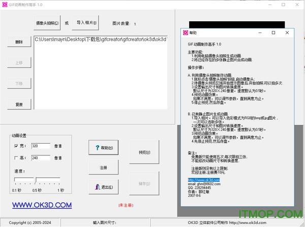 gif��D制作高手(GifCreater) v1.0 �G色版 0
