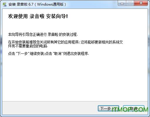 录音啦(免费录音软件) v10.0 官方免费版 0
