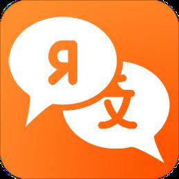 灵犀俄语词典v2.0.0 安卓版