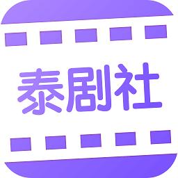 泰剧社软件