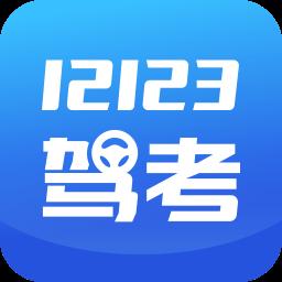 12123驾考题库v1.0 安卓版