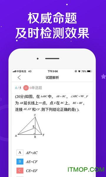 学习好分数手机版 v1.0.3 安卓版 2