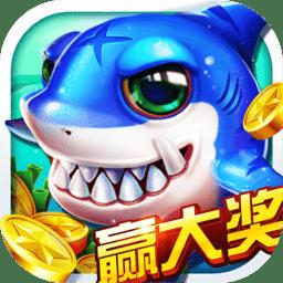 电玩超级捕鱼无限金币破解版v8.0.20.2.0 安卓版