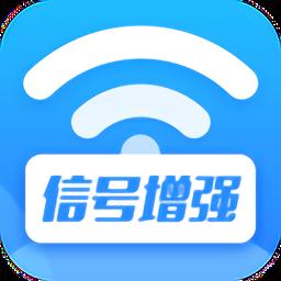 WiFi信号增强放大器v1.0.4 安卓版