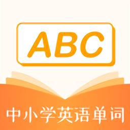 中小学英语单词软件