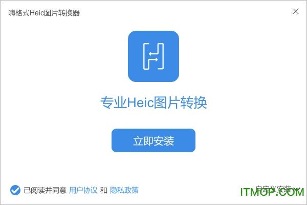 嗨格式Heic图片转换器 v1.0.13.1436 官方版 0