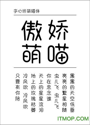 字心坊萌喵�w字�w