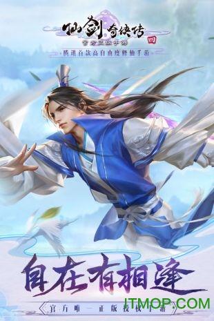 仙剑奇侠传四腾讯版 v2.4.264 安卓版 1