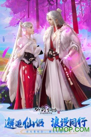 仙剑奇侠传四腾讯版 v2.4.264 安卓版 4
