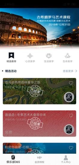 北京桃花源家族 v1.1.0 安卓版1