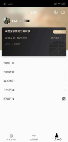 北京桃花源家族 v1.1.0 安卓版4