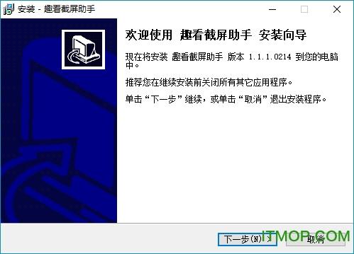 趣看截屏助手 v1.1.1.0214 官方免�M版 0