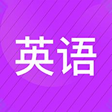 小学英语同步辅导app