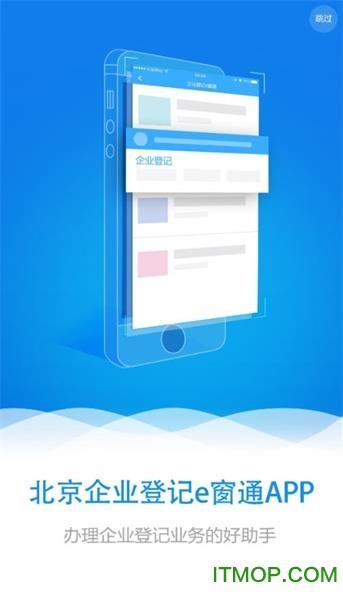 北京工商e窗口苹果版 v3.1.12 iPhone版 0