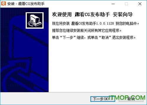 趣看CG�h程�l布助手 v1.0.0.1128 官方版 0