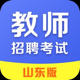 山东教师招聘考试软件